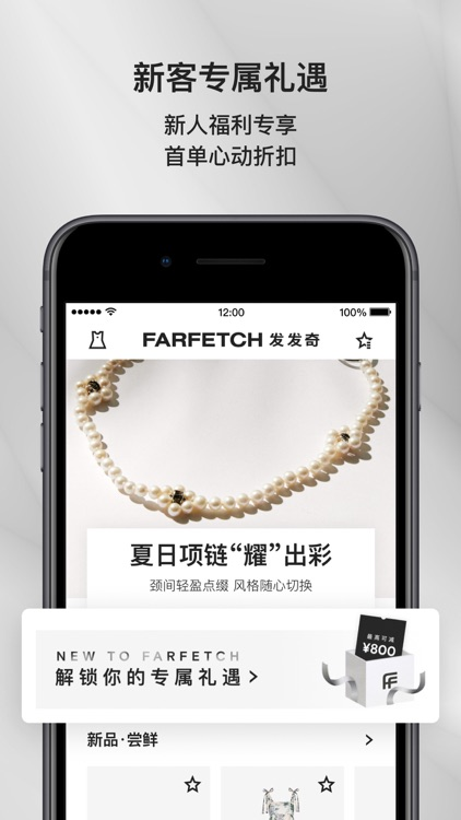 FARFETCH发发奇-全球时尚搜索引擎 screenshot-4
