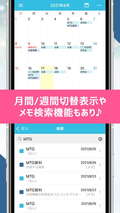 LIBECALメモカレンダー紹介画像2