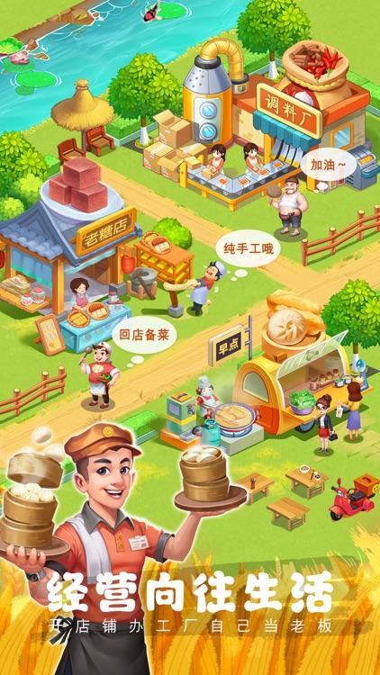农场小筑-超治愈的田园农场手游 screenshot-3