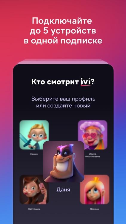 IVI - ТВ-каналы и кино онлайн screenshot-3