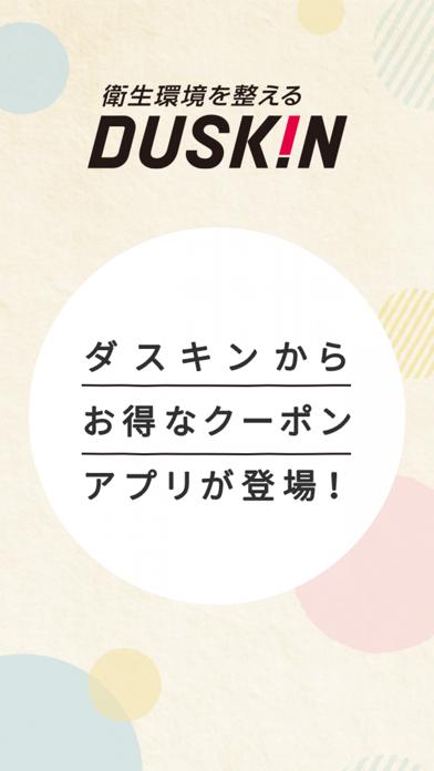 ダスキンクーポンアプリ紹介画像1