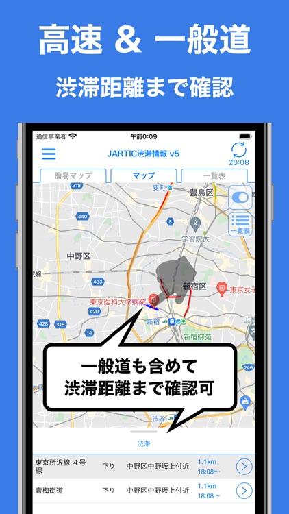 JARTIC渋滞情報 screenshot-6