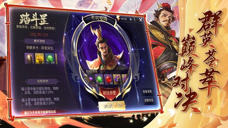 啪啪三国2-三国策略战争手游 screenshot-3