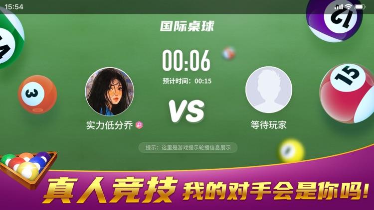 国际桌球 screenshot-4