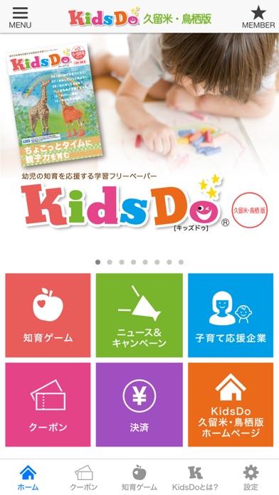 KidsDo久留米・鳥栖版紹介画像2