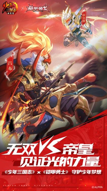 少年三国志-「铠甲勇士」联动版本 screenshot-0