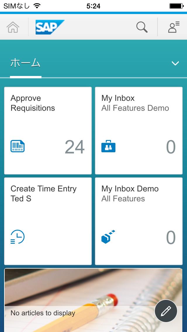 SAP Fiori Clientのスクリーンショット1