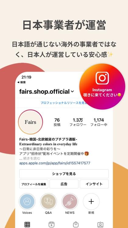 Fairs screenshot-6