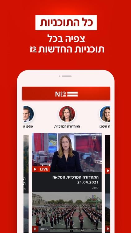 אפליקציית החדשות של ישראל N12 screenshot-3