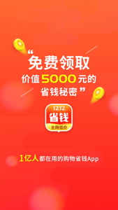 省钱快报-购物前 来省钱 App 视频