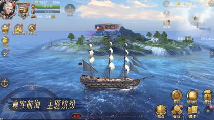 大航海之路 App 视频