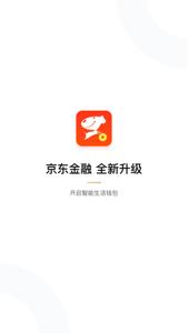 京东金融-全民享优惠 App 视频