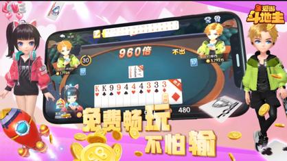 快手爱游斗地主 App 视频