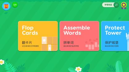 儿童英语单词-基础互动学习游戏 App 视频