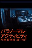 パラノーマル・アクティビティ(字幕版)