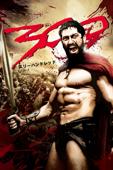 300<スリー ハンドレッド>(字幕版)