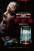 デビル (字幕版) (2010)