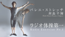 ラジオ体操第一 Radio Exercise No.1 (西島千博「バレエ・ストレッチ」より)