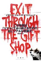 バンクシー - イグジット・スルー・ザ・ギフトショップ(字幕版) artwork