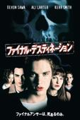 ファイナル・デスティネーション (2000) (字幕版)