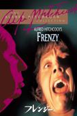 フレンジー Frenzy(字幕版)
