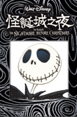 怪誕城之夜 Tim Burton's The Nightmare Before Christmas
