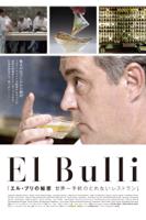 ゲレオン・ヴェツェル - エル・ブリの秘密 世界一予約のとれないレストラン (字幕版) artwork