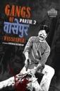 Affiche du film Gangs of Wasseypur : 2ème partie