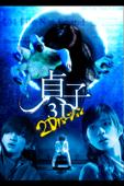 貞子3D 〜2Dバージョン〜