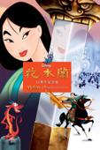 花木蘭 Mulan (15th Anniversary Edition)