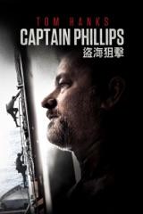 盜海狙擊 Captain Phillips