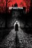 Дракула (Bram Stoker's Dracula) - Francis Ford Coppola