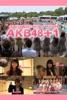 DOCUMENTARY of AKB48 AKB48+1- 高橋栄樹