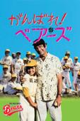 がんばれ!ベアーズ [1976] (字幕版)