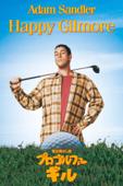 俺は飛ばし屋 プロゴルファー・ギル Happy Gilmore (字幕版)