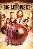 ビッグ・リボウスキ The Big Lebowski (吹替版)
