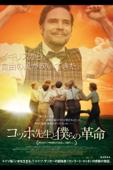 コッホ先生と僕らの革命(字幕版)