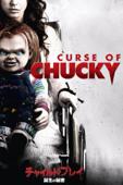 チャイルド・プレイ/誕生の秘密 Curse of Chucky (日本語吹替版)