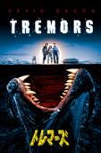 トレマーズ Tremors (1990) (字幕版)
