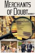 真相販子 (Merchants of Doubt)