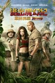 逃出魔幻紀: 叢林挑機