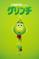 グリンチ (字幕/吹替)