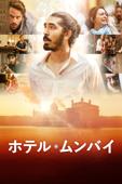 ホテル・ムンバイ (字幕版)