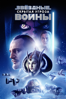 Star Wars: Episode One - The Phantom Menace - Джордж Лукас