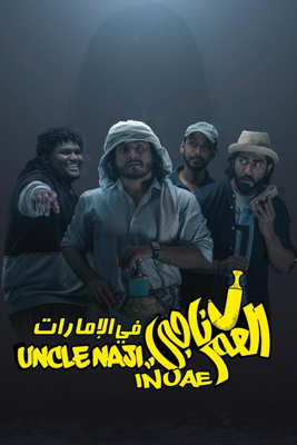 Uncle Naji in UAE - Ahmed Zain