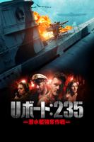 Uボート:235 潜水艦強奪作戦 (字幕/吹替)