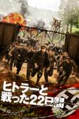 ヒトラーと戦った22日間 (字幕版)
