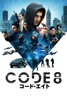 CODE8/コード・エイト  (字幕/吹替)