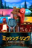 ミッシング・リンク 英国紳士と秘密の相棒(字幕版)