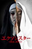 エクソシスター 悪夢の夜明け (吹替版)